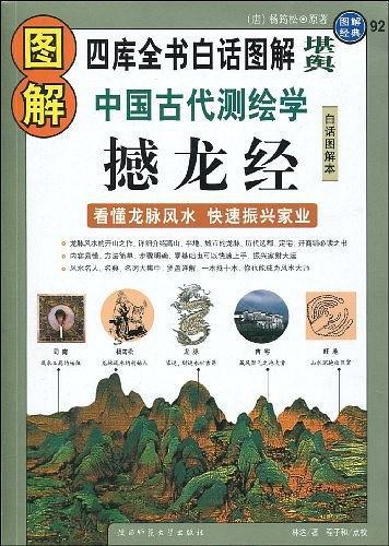 图解中国古代测绘学PDF下载