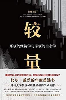 较量:乐观的经济学与悲观的生态学