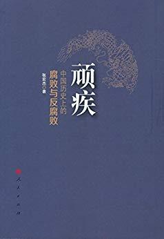 顽疾:中国历史上的腐败与反腐败PDF下载