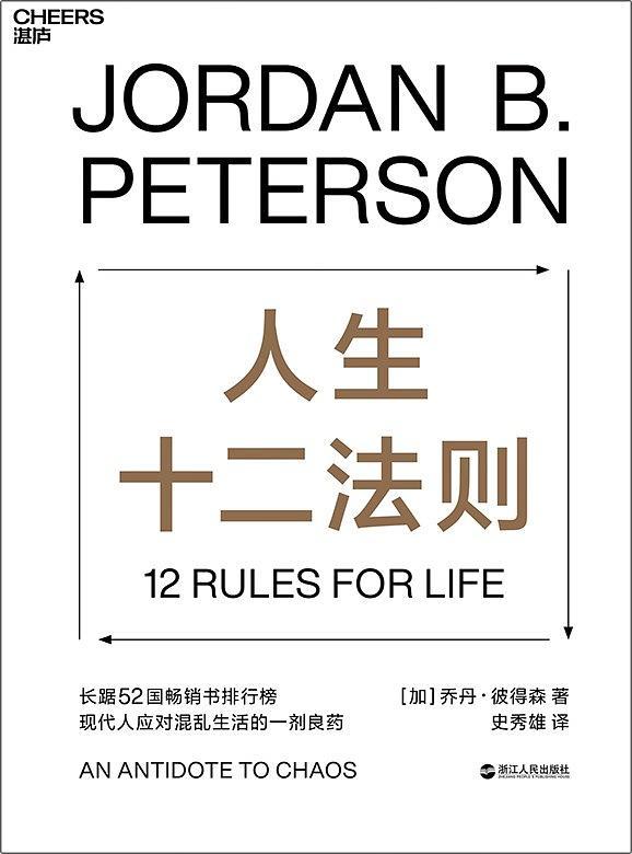 人生十二法则PDF下载