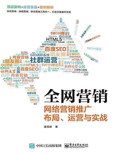 全网营销PDF下载