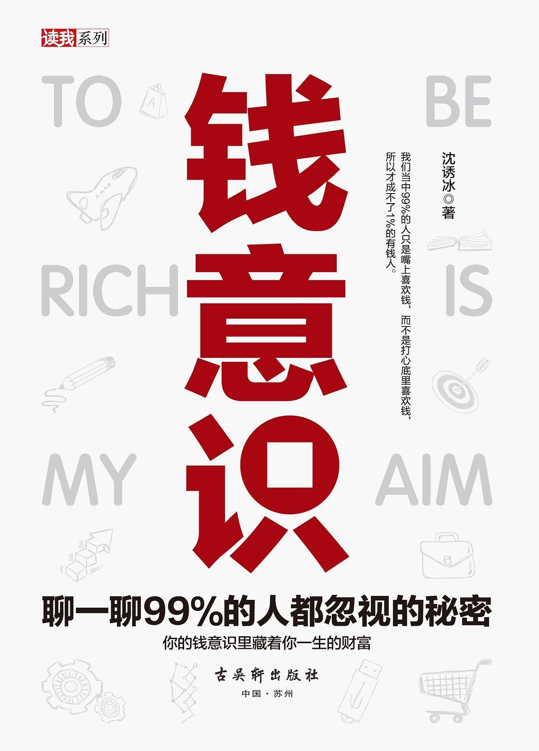 钱意识聊PDF下载