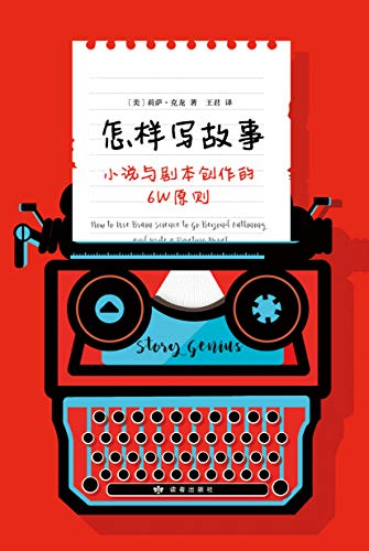 怎样写故事:小说与剧本创作的6W原则