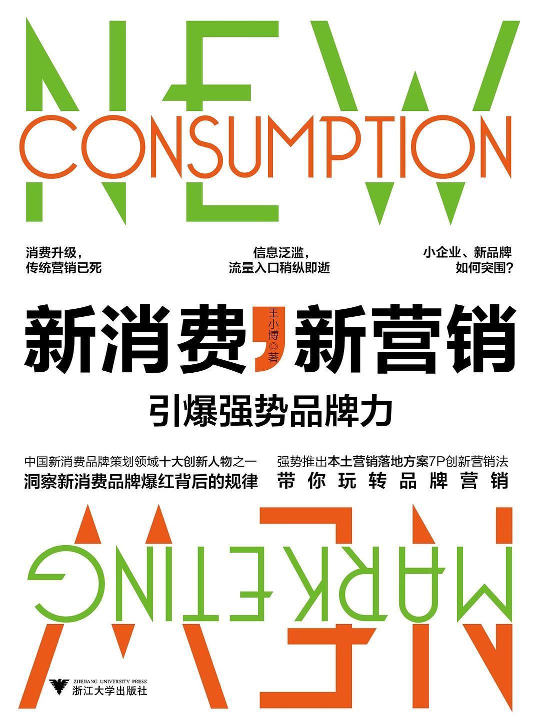 新消费,新营销:引爆强势品牌力 : 新消费 新营销