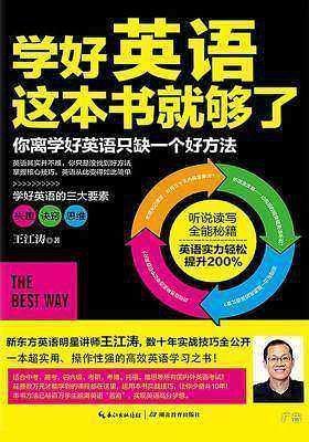 学好英语这本书就够了PDF下载