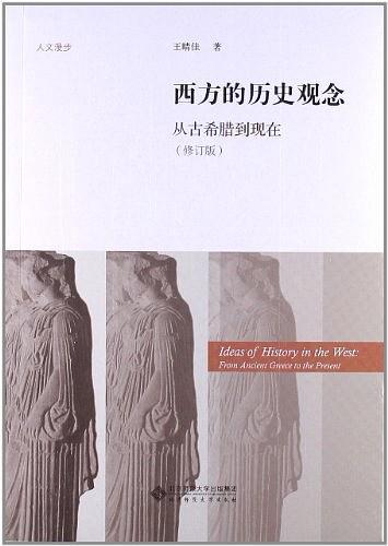 西方的历史观念 : 从古希腊到现在PDF下载