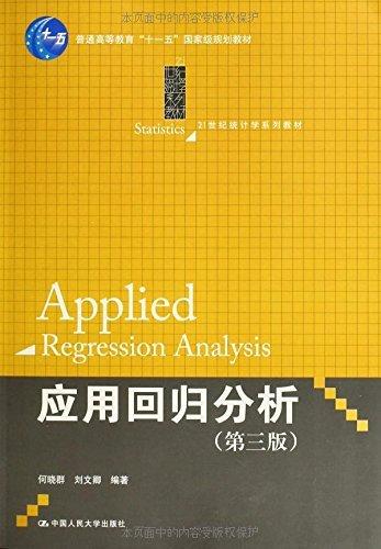应用回归分析第三版PDF下载