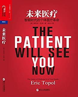 未来医疗PDF下载
