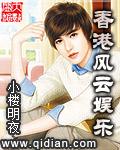 香港风云娱乐TXT全集下载
