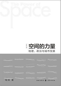 空间的力量 : 地理、政治与城市发展