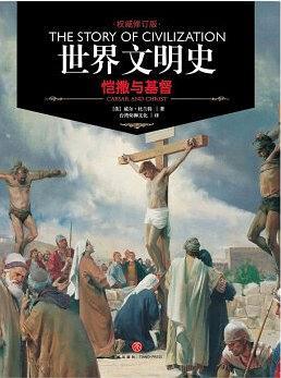 世界文明史:恺撒与基督