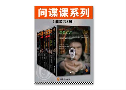间谍课系列(套装共8册)PDF下载