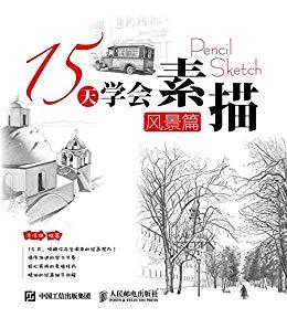 15天学会素描-风景篇