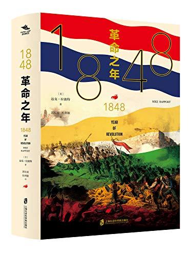 紙間悅動叢書·1848:革命之年