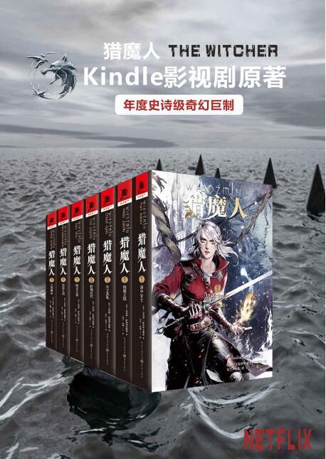猎魔人系列(套装共7册)PDF下载
