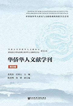 华侨华人文献学刊(第4辑)
