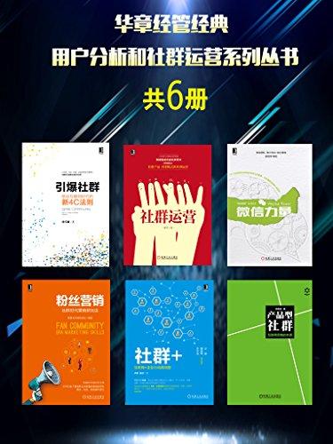 华章经管经典:用户分析和社群运营系列丛书(共6册)