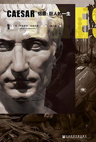 恺撒:巨人的一生PDF下载