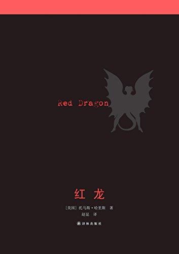红龙PDF下载