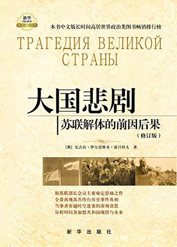 大国悲剧:苏联解体的前因后果PDF下载