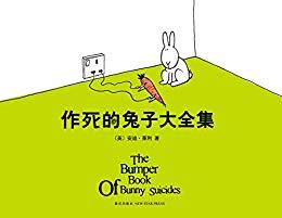 作死的兔子大全集PDF下载
