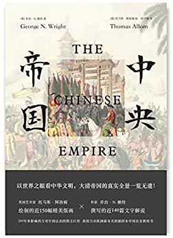中央帝国PDF下载