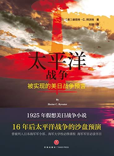 太平洋战争PDF下载