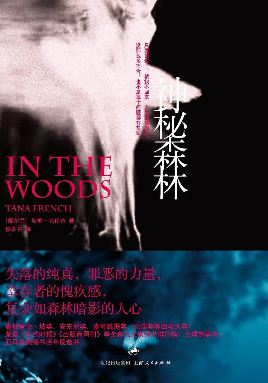 神秘森林PDF下载