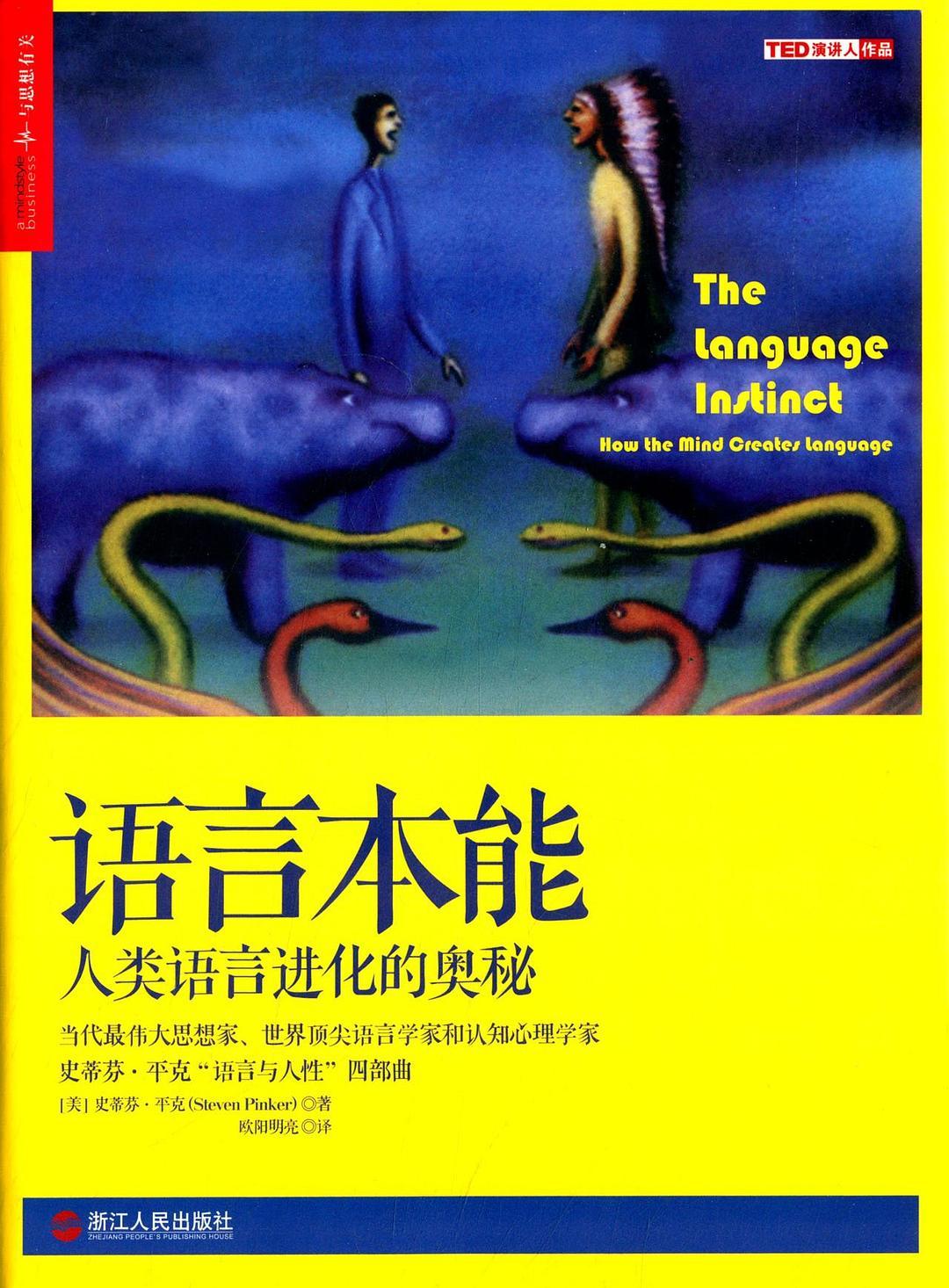 语言本能 : 人类语言进化的奥秘