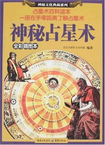 神秘占星术