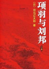 项羽与刘邦PDF下载