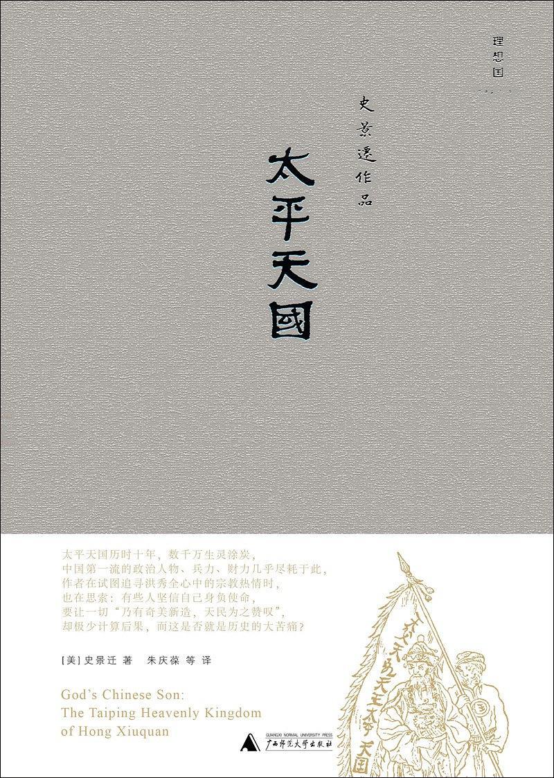 太平天国(史景迁作品)PDF下载