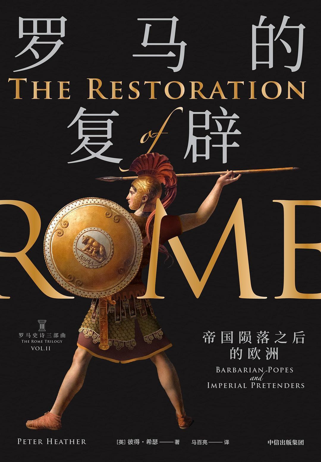 罗马的复辟:帝国陨落之后的欧洲