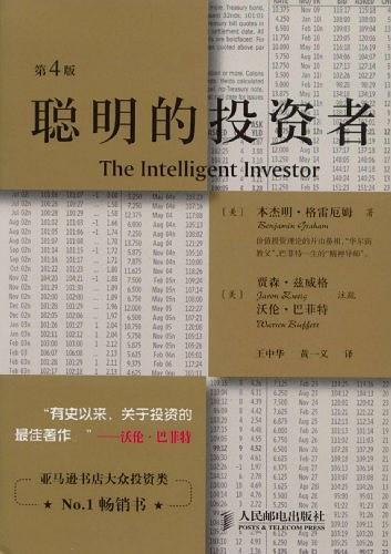 聪明的投资者:投资圣经