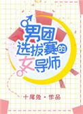 男团选拔赛的女导师TXT全集下载