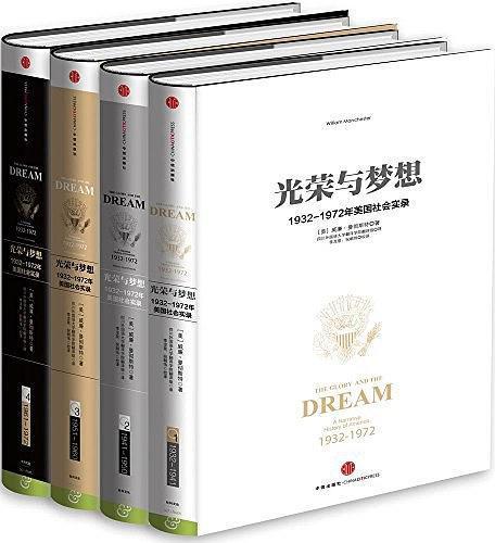 光荣与梦想(套装共4册) : 1932-1972年美国叙事史