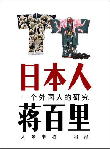 日本人 (蒋百里,一个外国人的研究)