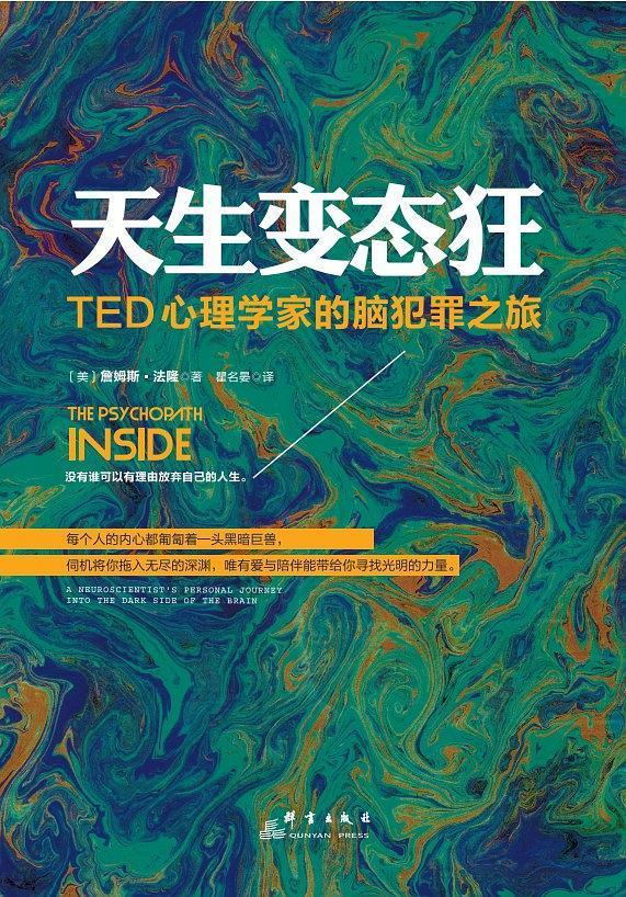 天生变态狂 : TED心理学家的脑犯罪之旅