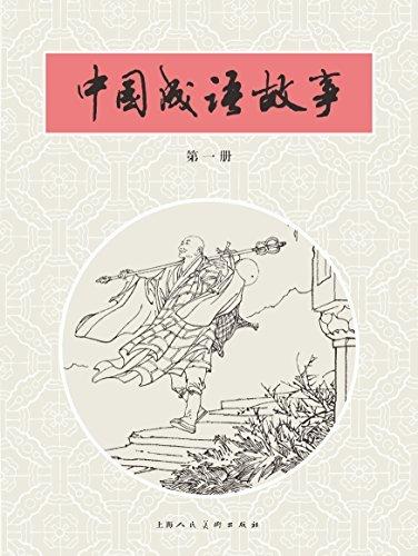 中国成语故事:第一册