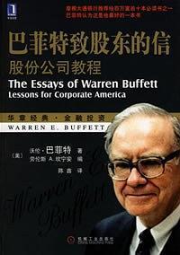 巴菲特致股東的信 : 股份公司教程