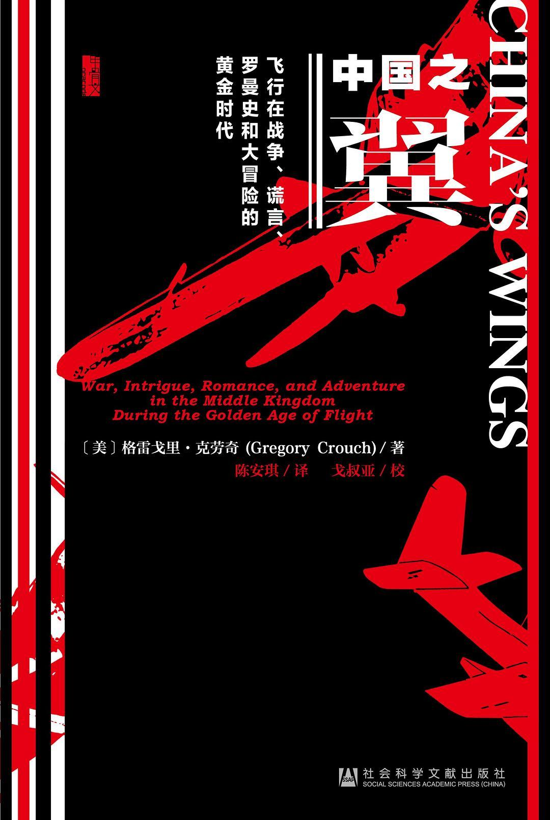 中国之翼:飞行在战争、谎言、罗曼史和大冒险的黄金时代