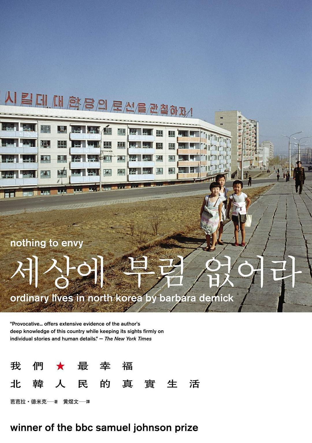 我们最幸福 : 北韩人民的真实生活