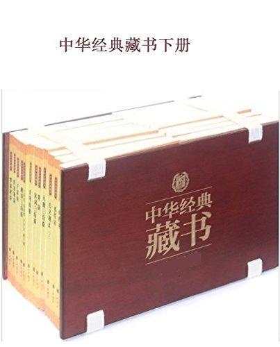 中华经典藏书(下部40册)