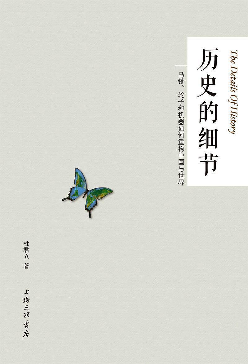历史的细节 : 马镫、轮子和机器如何重构中国与世界
