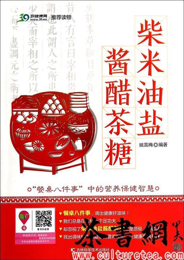柴米油鹽醬醋茶糖