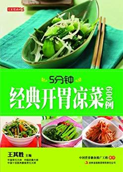 5分鐘經典開胃涼菜600例 (七彩生活)