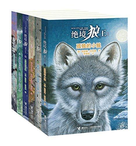 绝境狼王(全6册)