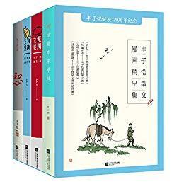 丰子恺散文漫画精选集(套装4册)