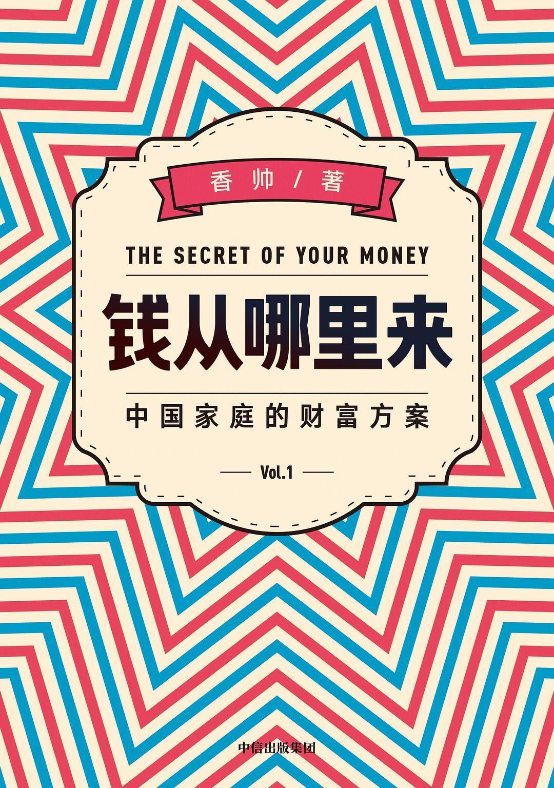 钱从哪里来 : 中国家庭的财富方案PDF下载