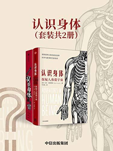 认识身体(套装共2册)PDF下载